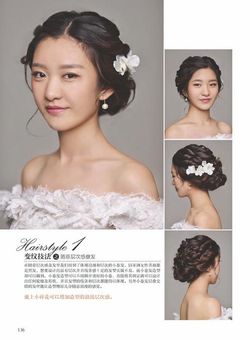 时尚新娘造型专业技法 9787115345226图片