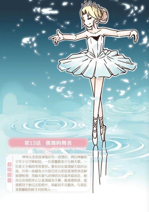 《中国卡通漫画书-蓝漠的花3