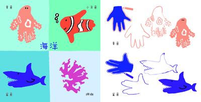 妙妙手指画系列(五册套装)