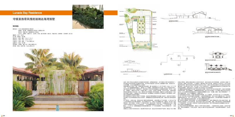 正版3-别墅庭院景观设计 9787553729787