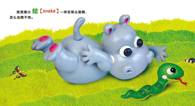 绘本故事 小兔子分萝卜