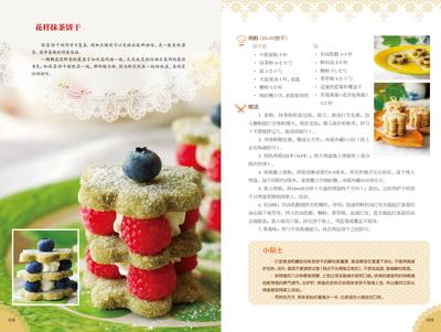 《甜蜜时光:燕娜教你做家燕(美食西点娜甜蜜新中兴沈阳美食城图片