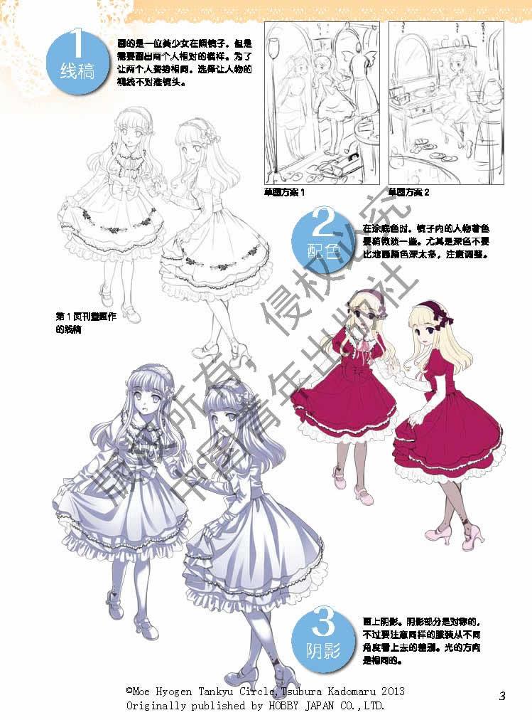 日本漫画少女动作(14)萌系萝莉美大师讲座与构a少女漫画少女怀孕的图片
