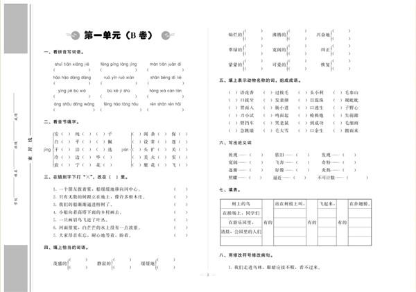 语文-小学四年级(上)-r-帮你学单元目标检测题ab卷-新