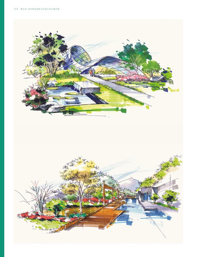 【rt4】手绘--园林景观马克笔手绘步骤详解 施并塑 湖北美术出版社