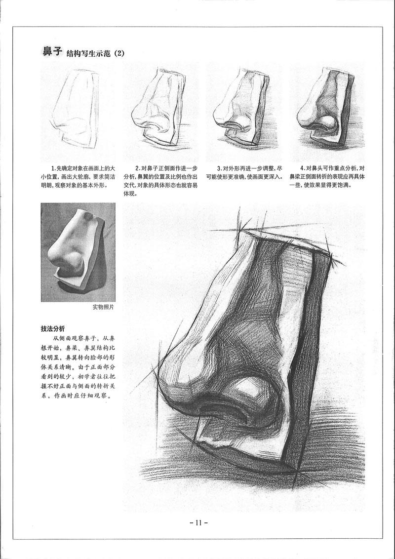 《素描基础教程.从结构到明暗4.石膏头像》(刘胜.)
