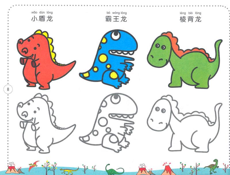 (新)小孩学画画3