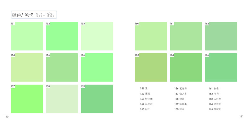 《色卡:室内设计配色方案》