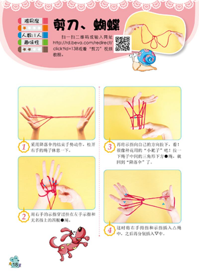 翻绳原来可以这样玩(赠1.4米翻绳+视频教程)