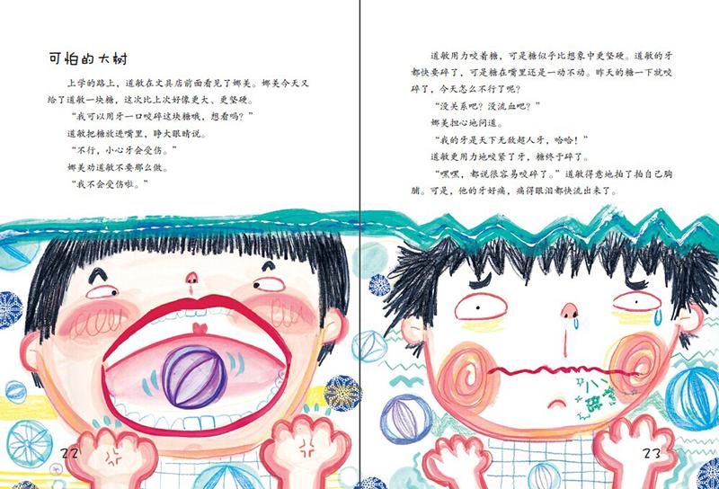 小学生活没烦恼(套装共7册)