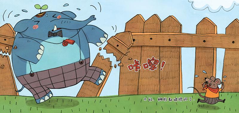 小脚印·幼儿成长认知绘本:小老鼠和大象(对比认知)
