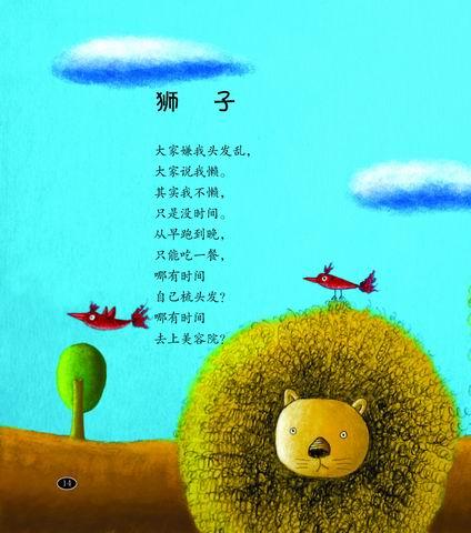 关于动物的现代儿童诗
