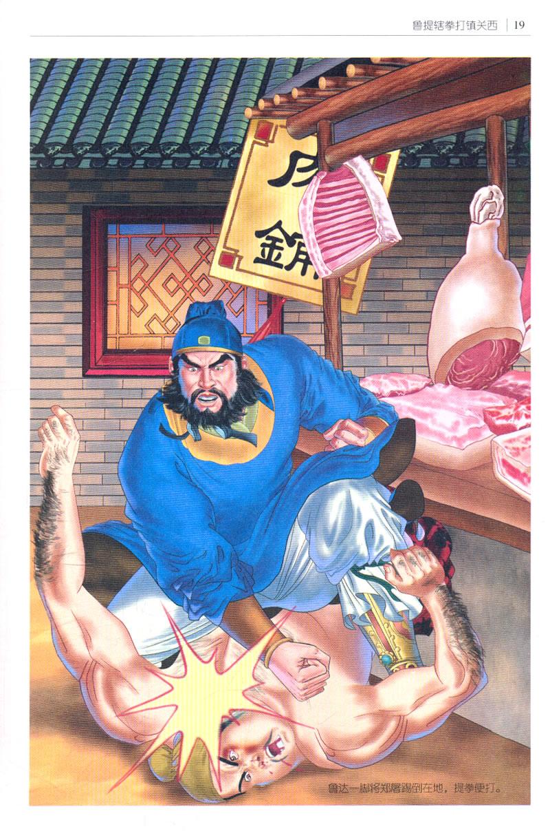 【教室名著】小学生书籍必读成长阳光水浒传小学生面积正品图片