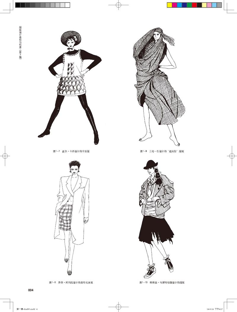 服装设计基础与创意(第2版)