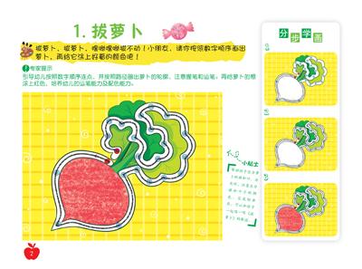 幼儿手工制作水果伞
