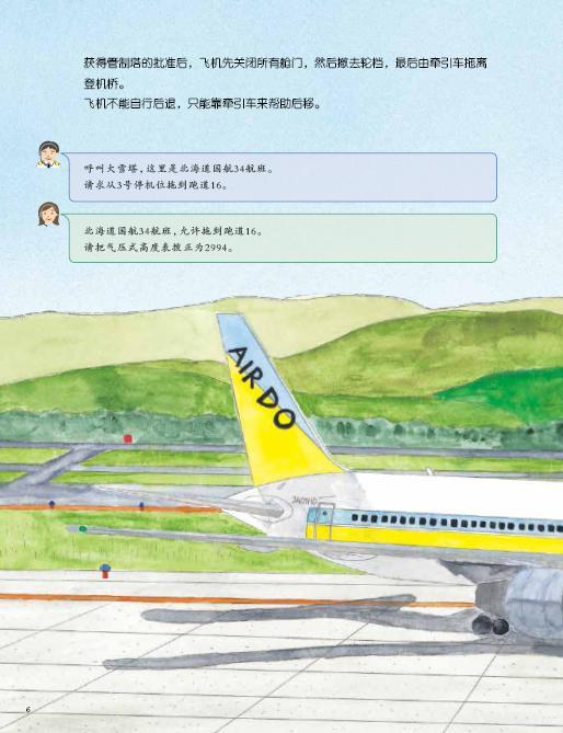 飞机起飞了·日本精选科学绘本系列