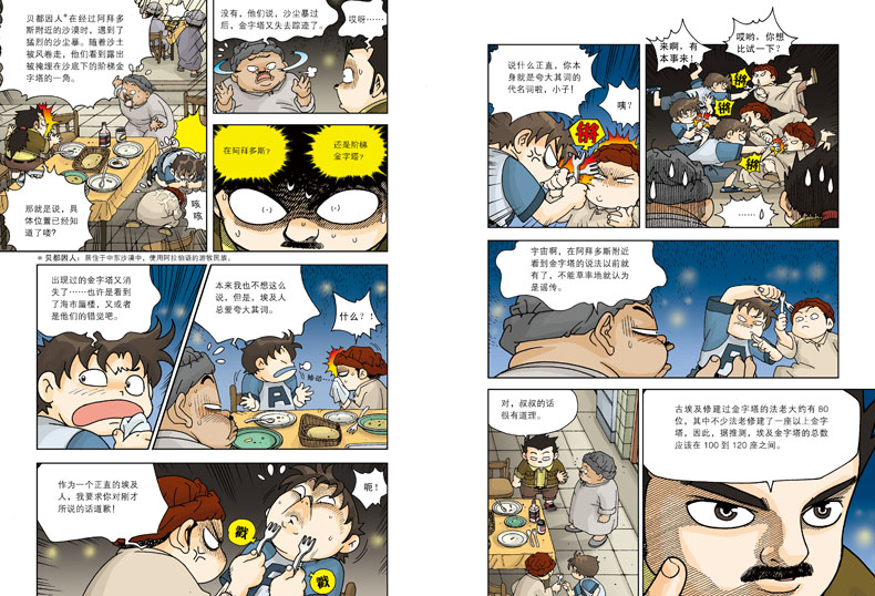 文/(韩)洪在彻,代表作品有《我第一本科学漫画书科学常识系列》《洞穴探险记》《登山历险记》《地震历险记》《南极历险记》《英雄楚汉志》等。 图/(韩)文情厚,1996年以《不败龙飞》在漫画界成功出道,并荣获2002年漫画奖。现在在漫画杂志《booking》中连载《不败龙飞外传》。出版作品有《洞穴探险记》《登山历险记》《地震历险记》《南极历险记》《数学世界历险记》《怪侠传》《漩涡》等。 译/禹明延,出生于中国东北的一个朝鲜族家庭。上大学开始在北京的将近十年里,也曾拿过所谓的铁饭碗,却因不是热爱的文字工作而