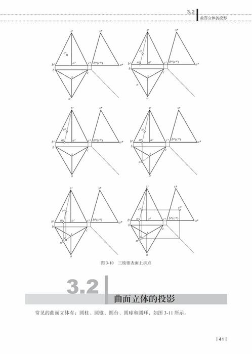 2  斜轴测图的画法  同步练习第5章  剖面图和断面图  5.