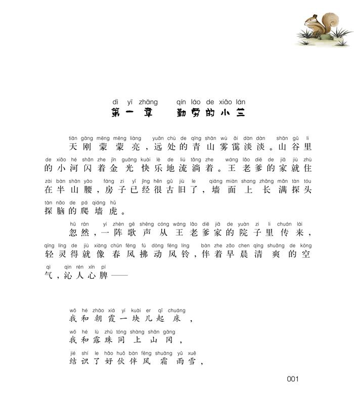 马兰花-中国故事图片