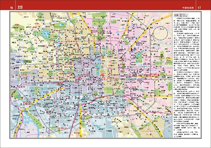 中国地图册 世界地图册(全新 政区版)