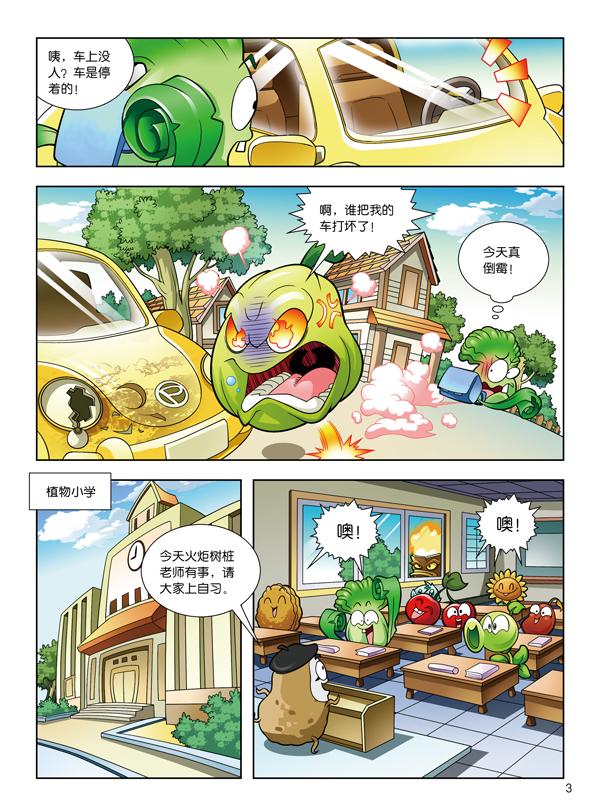 植物大战僵尸2武器秘密之历史漫画 远古时期