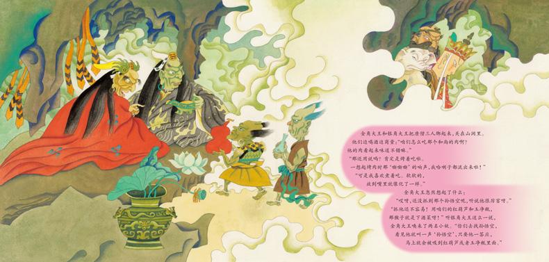 [画家]于大武 1948年北京出生。曾在中央美院学习。 在中国传统画法中融入现代感觉的表现手法受到国内外的高度评价。 曾任中国美术出版社连环画室编辑主任。 中国美术家协会少年儿童艺术委员会委员,中国美术家协会会员。 1989年荣获野间绘本原画奖大奖。他的代表作品《哪吒闹海》(讲谈社),荣获第22届讲谈社出版文化奖绘本奖。 另外,《龙抬头》(中国人民教育出版社)荣获2000年博洛尼亚国际绘本原画展奖。 与唐亚明合作的图画书还有《三国演义》(3本/岩波书店),《孙悟空》(讲谈社)等。现居北京。 [作家]唐亚明