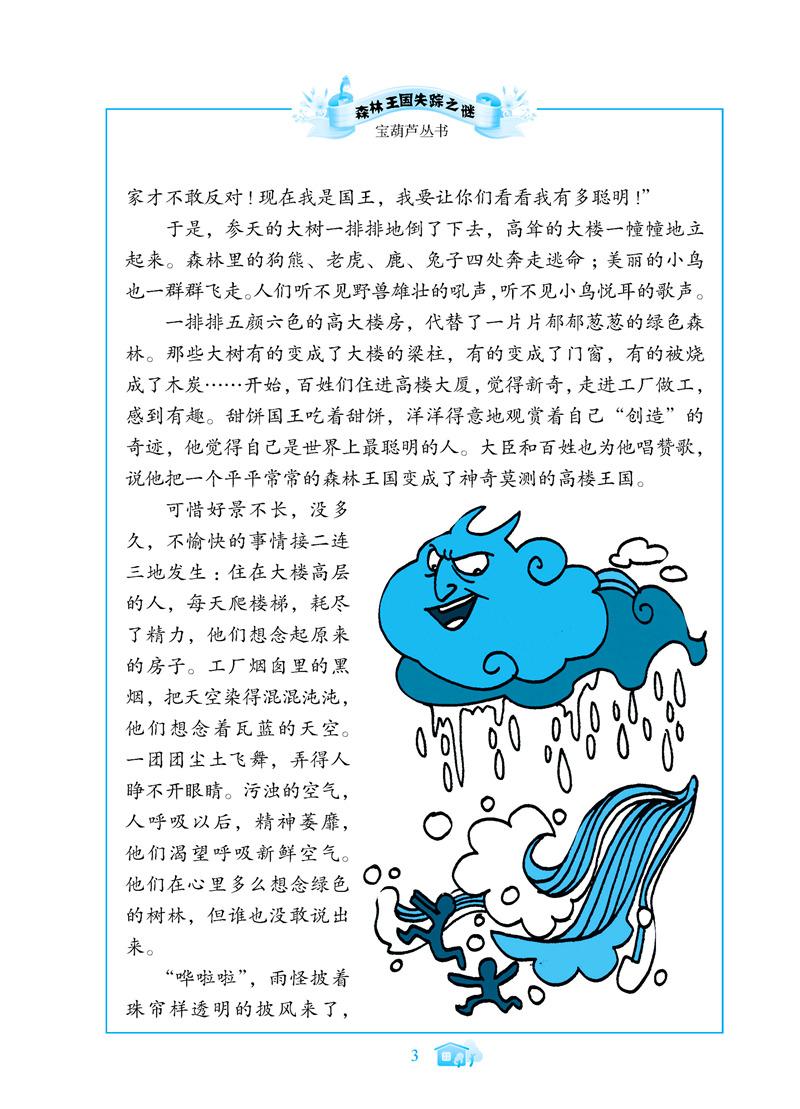《宝葫芦丛书--森林王国失踪之谜》(盛如梅.)【简介