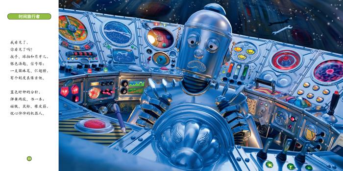 视觉大发现 外星时光机