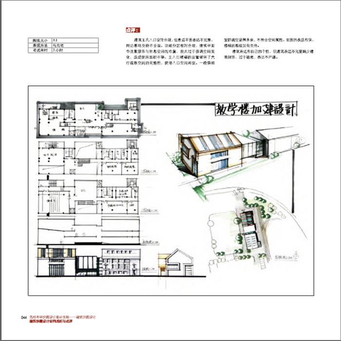 《手绘表现与考研快题高分攻略建筑快题设计(建筑
