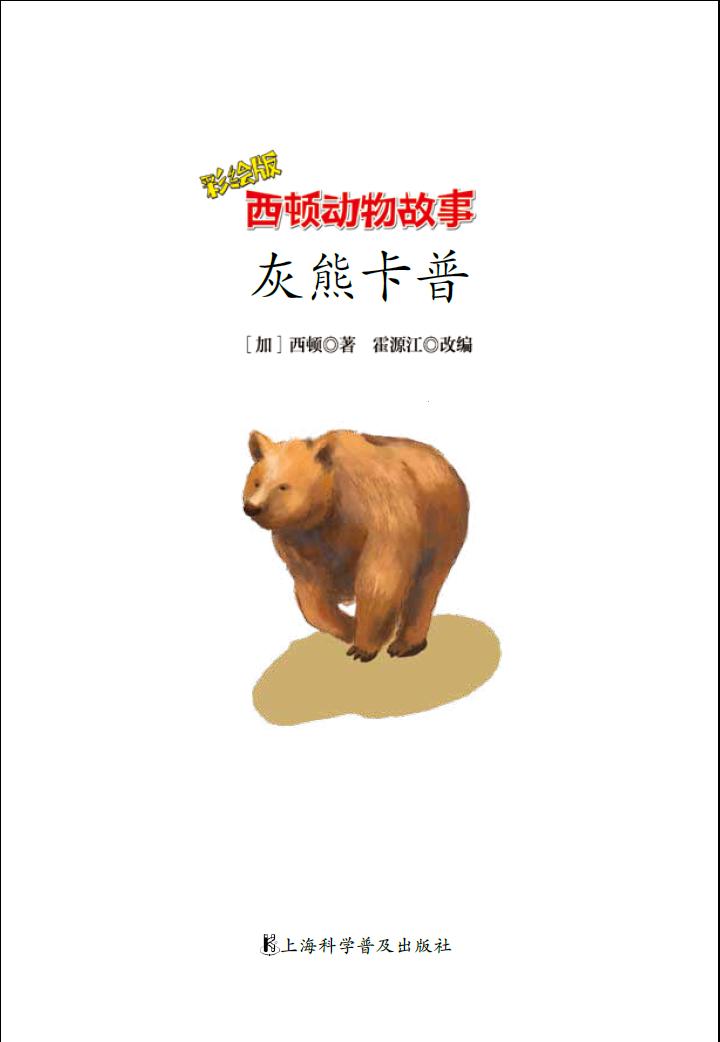 西顿动物故事--灰熊卡普
