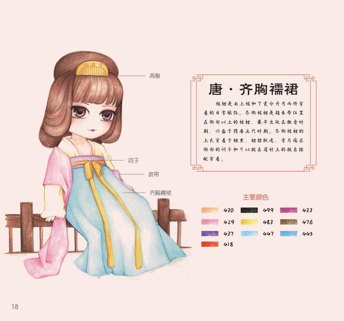 美中国娃娃:色铅笔绘q版古风人物