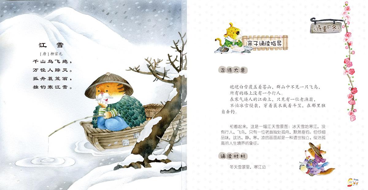 李白冬天的古诗_描写冬天的古诗有那些?-描写冬天的诗有哪些