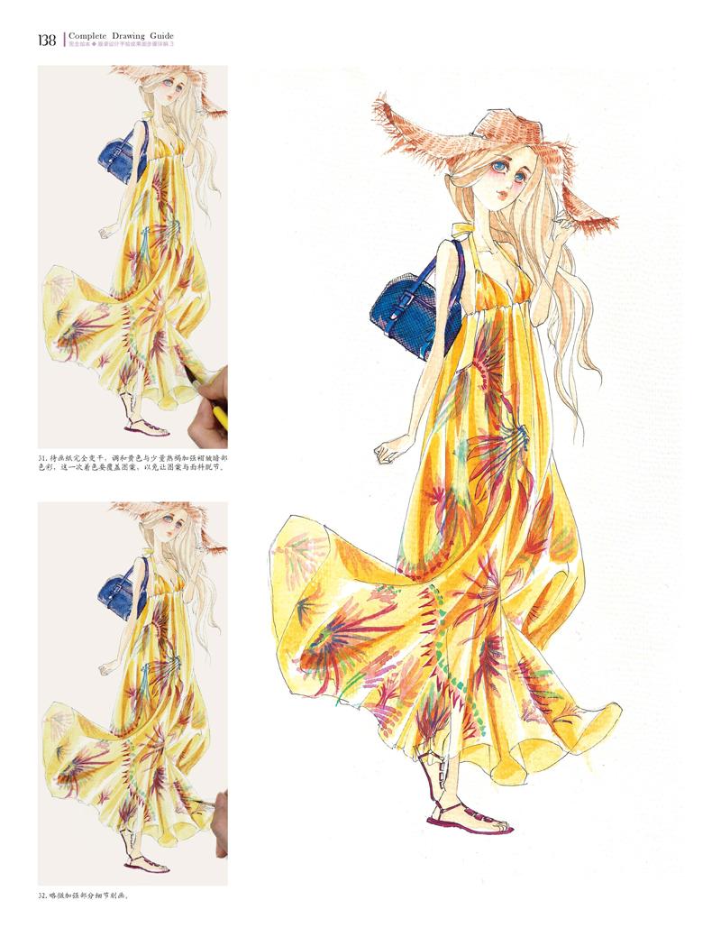 完全绘本 服装设计手绘效果图步骤详解 3