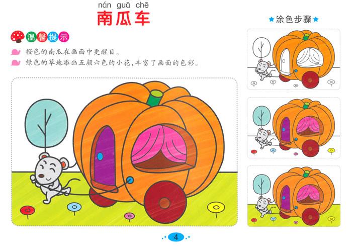 儿童彩笔画5