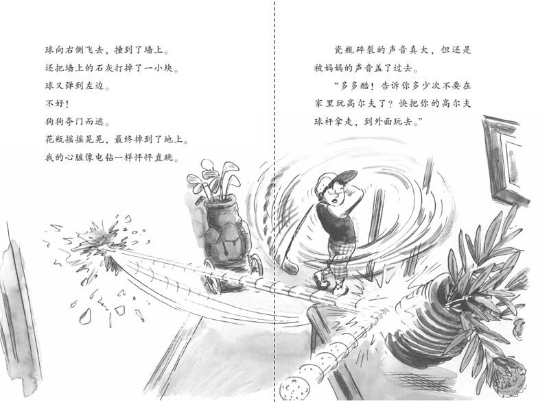 《运动小子多多酷·必胜队决战败将队》   《运动小子多多酷·足球