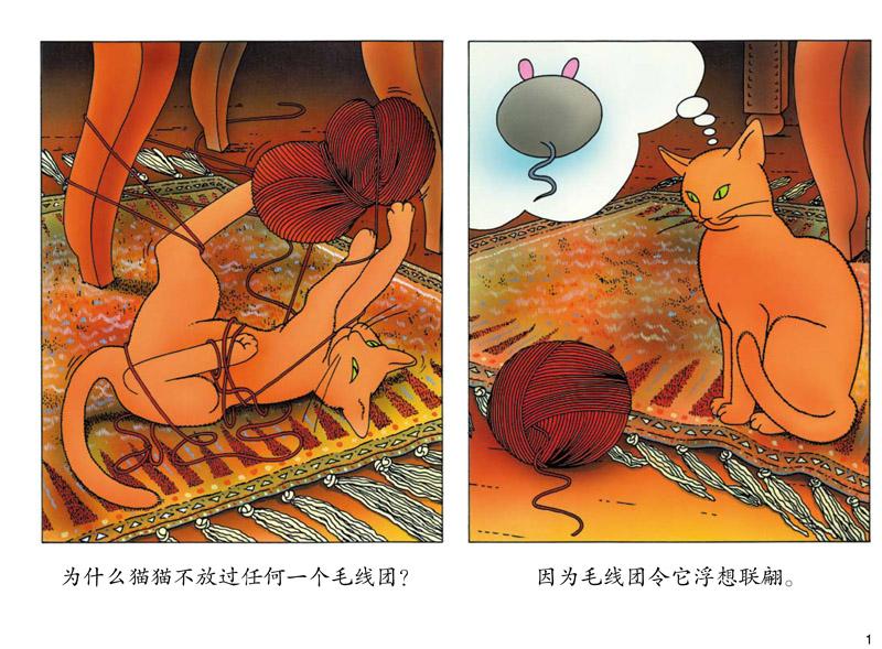 他们兄弟俩创作的这个动物幽默系列5本绘本