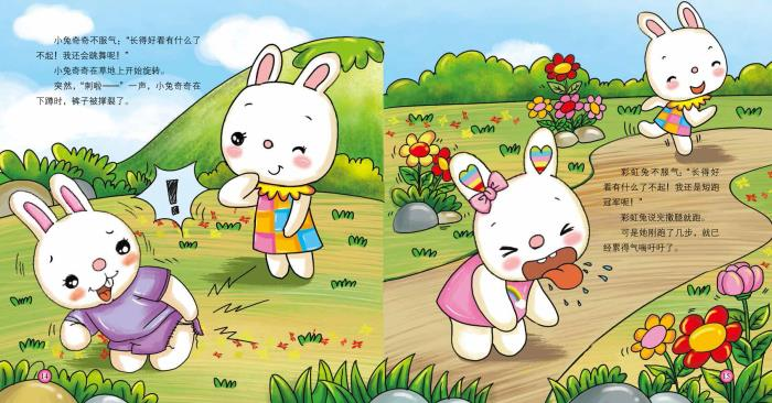 见 彩虹兔幼儿好习惯培养绘本