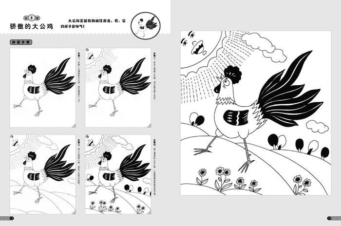 未来小画家·线描画起步(名师教学 少儿美术新起点教材)