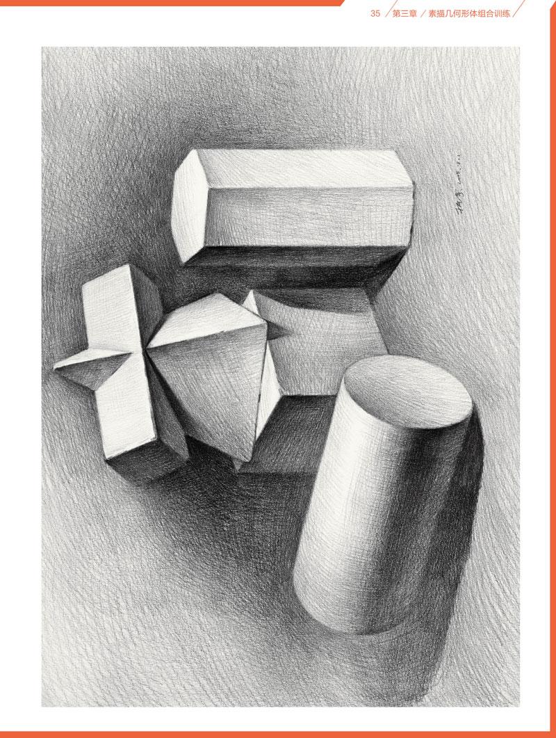 完美教学系列丛书素描长期-几何形体素描静物石膏像这本书适.