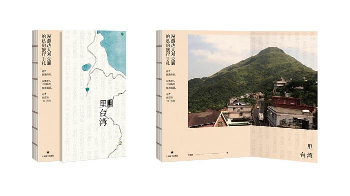 诗意文字,配合手绘地图和古早味明信片,呈现真正地道内行的台湾漫游