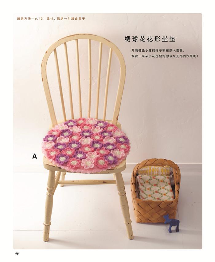 用毛线编织各种形状的坐垫、椅垫等,松软舒适而又富有立体感,可灵活放在地板、榻榻米、沙发、靠背椅、高脚凳上,其或绚丽或雅致的配色,美丽迷人的花样,点缀装饰在房间中,不仅充满美感,也很方便实用。这一传统的手工编织活动流传日久,在今天依然受到年轻女性的喜爱。本书介绍了多种实用漂亮坐垫的花样和编织方法,详细的针法图解清晰易懂,各款式还配有照片,有些针法还配有要点详解,同时详细解说了基础的钩针编织方法。花朵形状的坐垫是本书的核心亮点,一定会让一心想要美化家居的读者爱不释手的。