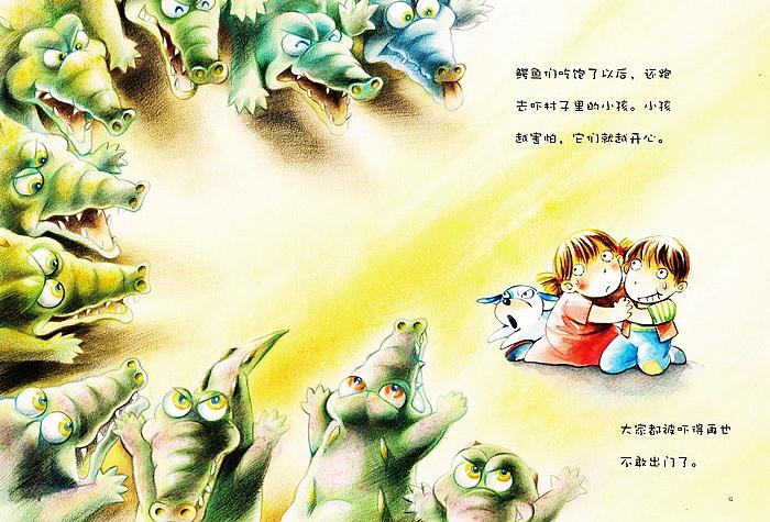 十只大鳄鱼(台湾小朋友最喜爱的经典儿童绘本 全球首次授权纸质图书出版)\/李伯峰:图书比价:琅琅比价网
