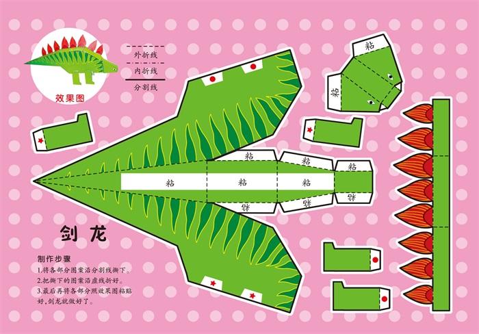 特别设计了《恐龙》类别的手工折纸,可供3-6岁儿童使用,也可供家长与