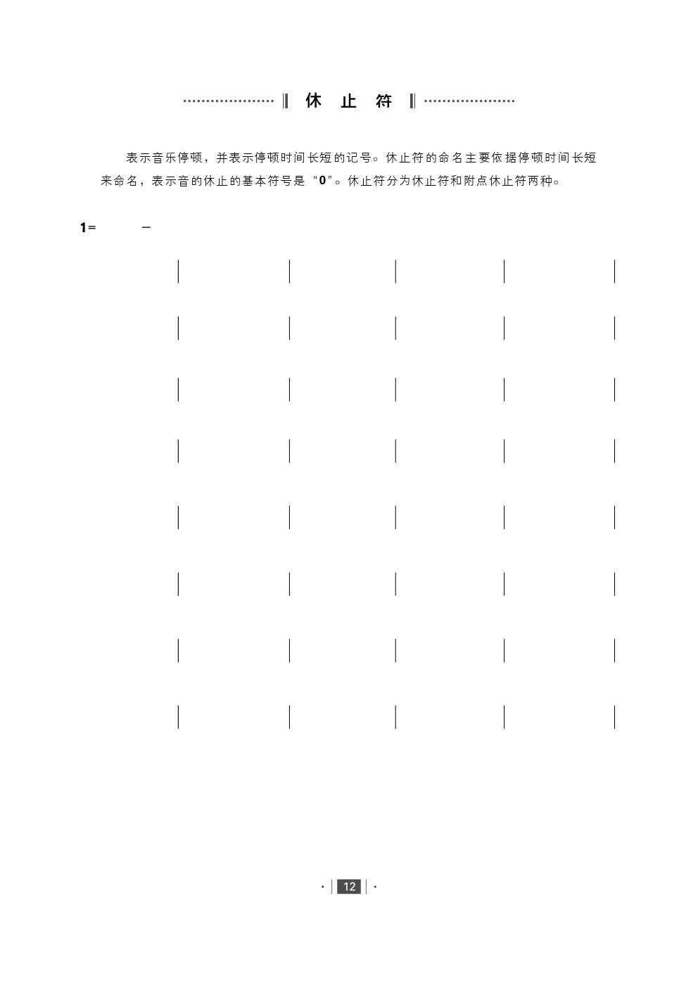 简谱音符记法 高音点,低音点 增时线,短时线 附点 全音符,二分音符 四