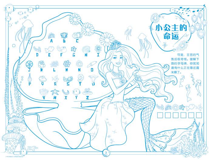 芭比公主珍藏美画板:珍珠公主图片