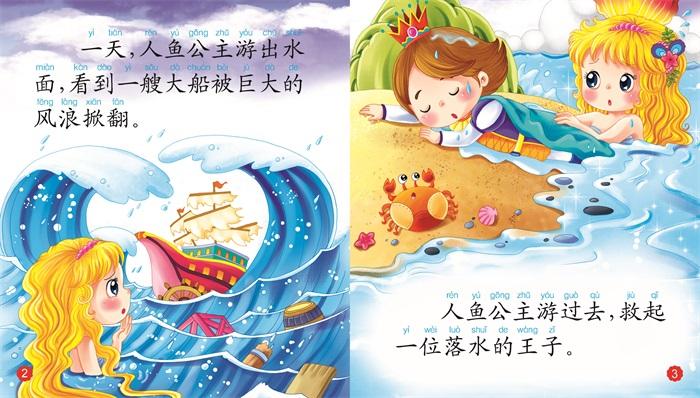 很黄的故事_咿咿呀呀亲子故事 黄宝石卷 晨风童书著 9787510133084