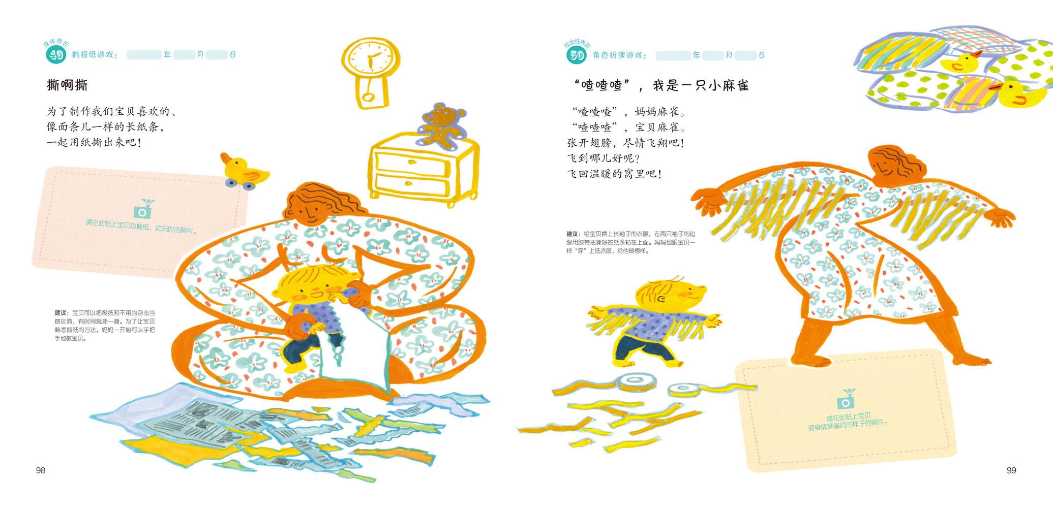 韩国手绘宝宝成长记录册(0—1岁)赠送精美澳贝玩具斑马摇铃+两大张