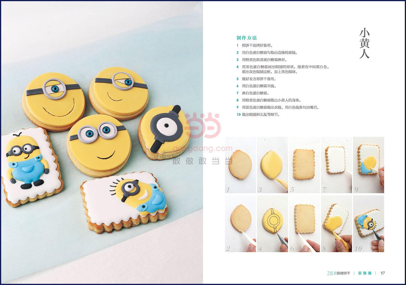 《翻糖蛋糕&饼干制作入门2(含dvd)(王森