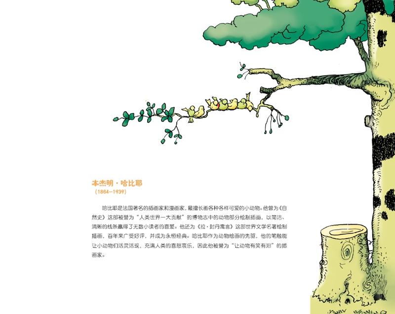 《世界最早的动物历险记