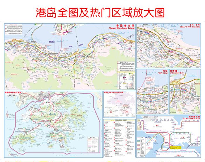 香港特别行政区旅游交通图 中国地图出版社 9787503187018